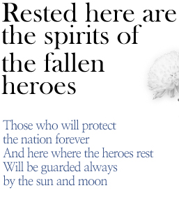 Rested here are the spirits of the fallen heroes Those who will protect the nation forever And here where the heroes rest Will be guarded always by the sun and moon